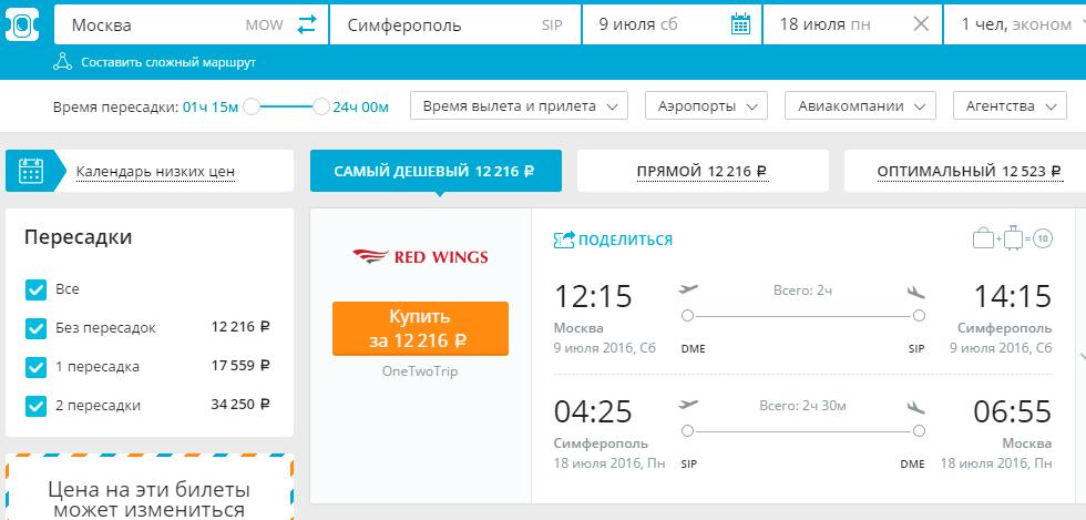 Билеты на самолет дешево или по акции