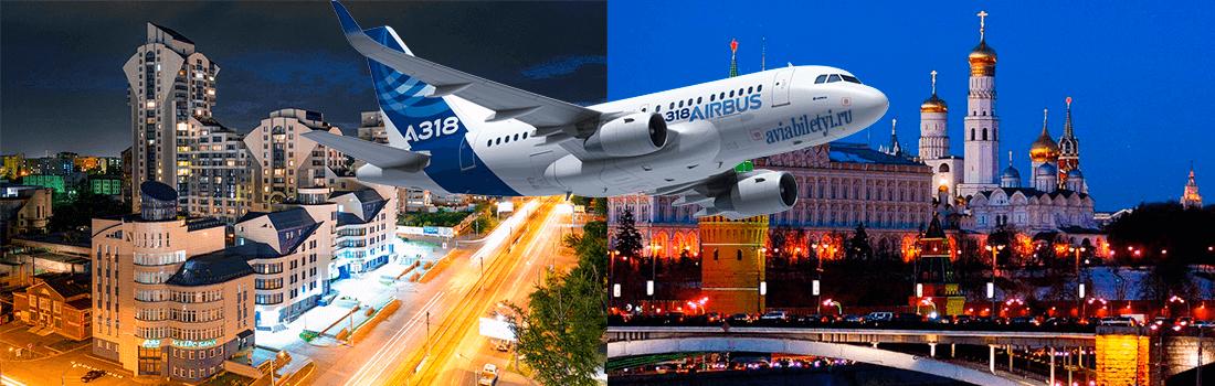 Дешевые авиабилеты на прямой рейс Прага - Москва