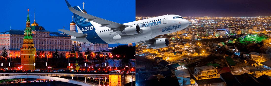Авиабилеты Москва Махачкала прямые рейсы