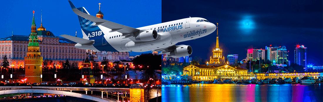 Скидки на авиабилеты на 2019 год пенсионерам в крым