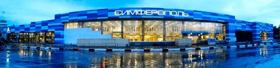 Казань Симферополь самолет прямой рейс цена