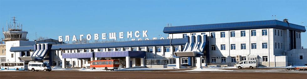 Авиабилеты Москва Благовещенск прямой рейс цена