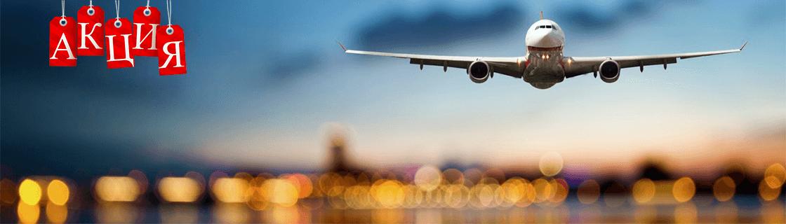 Билеты на самолет дешево, акции авиакомпаний