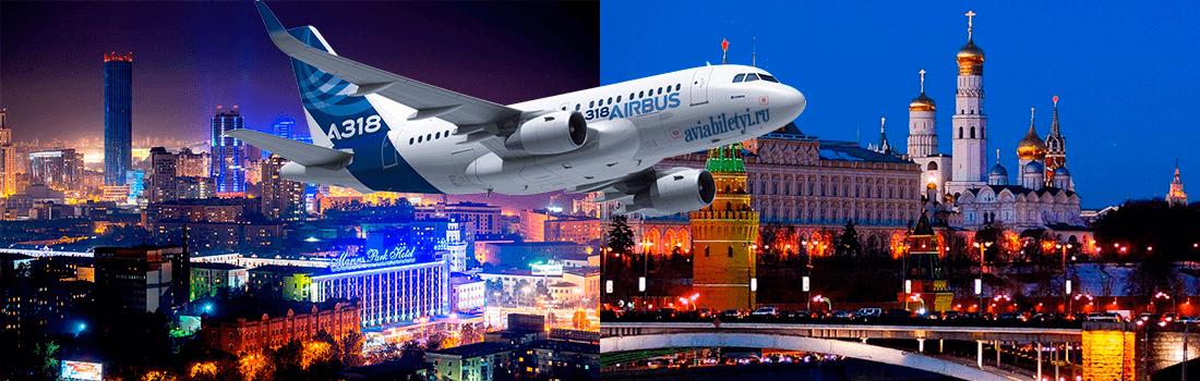 Авиабилеты Екатеринбург Москва прямые рейсы