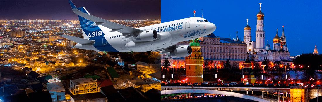 Авиабилеты Махачкала Москва прямые рейсы