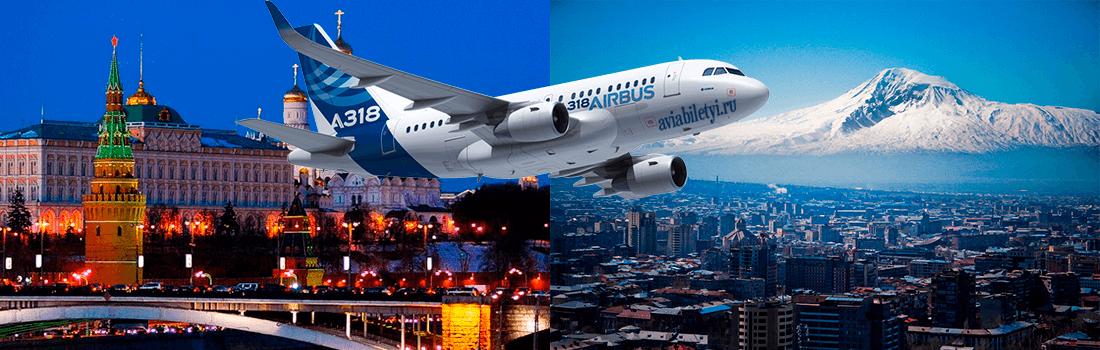 Авиабилеты Москва Ереван прямые рейсы