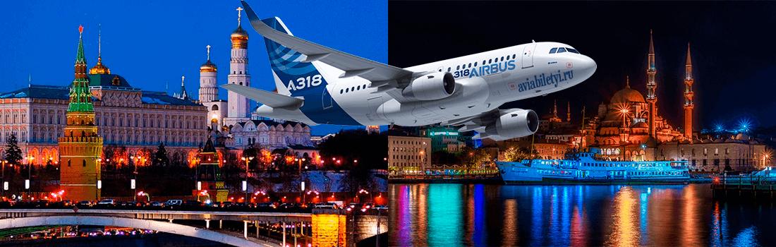 Авиабилеты Москва Стамбул прямой рейс