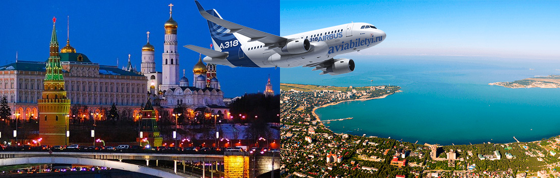 Авиабилеты Москва Геленджик прямые рейсы цена