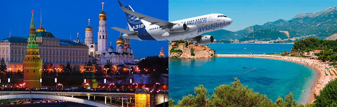 Авиабилеты Москва Тиват прямой рейс